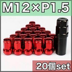 ホイールロックナット M12×P1.5mm ドレスアップ アダプタ 新品 送料込み レッド 赤色 盗難防止 人気