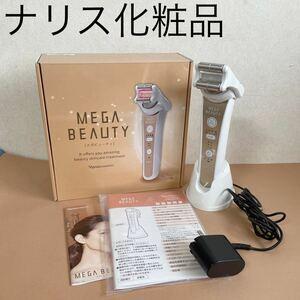 ナリス化粧品 美顔器 メガビューティー スキンケア LED 光エステ マイナス電気 温冷 イオン吸着 美品 美容機器 フェイシャル
