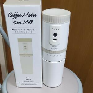 BRUNO ブルーノ 電動ミルコーヒーメーカー BOE080