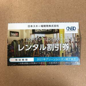 スパイシーレンタル 割引券 日本駐車場開発