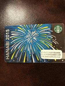 スターバックス カード 花火 2015