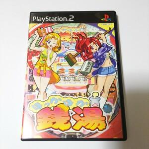 【PS2】ほかほか銭湯 パチンコシミュレーション