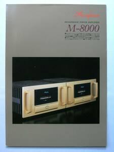 【カタログのみ】31122◆アキュフェーズ モノラルパワーアンプ M-8000◆ 2002年版カタログ