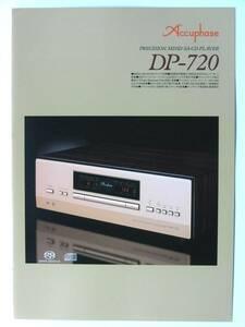 【カタログのみ】3116D1◆Accuphase アキュフェーズ SA-CD DP-720 単品カタログ