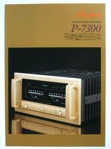 【カタログのみ】3119K◆Accuphase アキュフェーズ ステレオパワーアンプ P-7300 単品カタログ