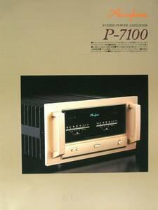 【カタログのみ】643-3◆アキュフェーズ Accuphase パワーアンプ P-7100