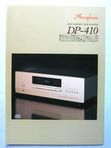 【カタログのみ】31072◆アキュフェーズ CDプレーヤー DP-410 2013年2月版カタログ