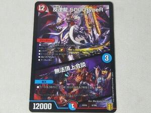 反逆龍 5000typeR/無法頂上会談 EX16 6/100
