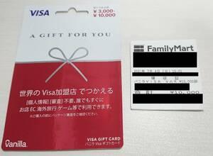 バニラVISA プリペイドカード ギフトカード 10,000円分 有効期限2023年12月