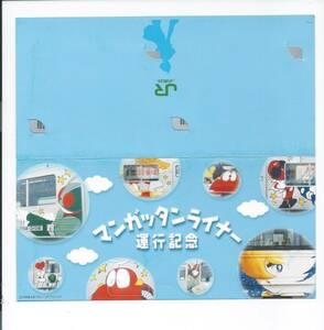 ☆JR東日本☆マンガッタンライナー運行記念オレンジカード☆2枚組台紙付1穴使用済