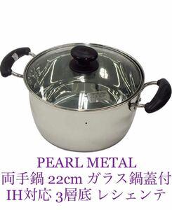 パール金属(PEARL METAL)両手鍋 22cm ガラス鍋蓋付 IH対応 3層底 ワコートレーディング レシェンテ 新品