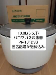 送料込み【パロマ ガス炊飯器】PR-101DSS