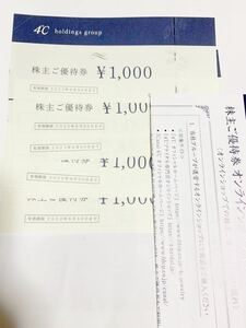 4℃ ヨンドシー 株主優待券 8,000円分(1,000円券×8枚)