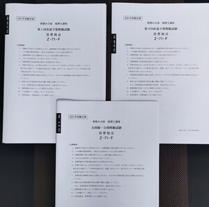 大原 税理士試験 消費税法 2021 全国統一 直前予想模擬試験