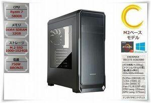 ●〔コスパ最強!!ハイパフォーマンス!!最速M2!!〕Ryzen 7 5800X/BECITE ECB3080/MSI MPG B550 GAMING PLUS/M.2 1000GB/M32GB/750W[YY8763]