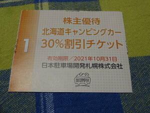 値下げ!送料込み日本駐車場開発 株主優待 北海道キャンピングカーレンタル 割引券