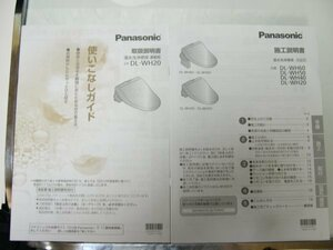 Panasonic パナソニック 温水洗浄便座 ビューティー・トワレ DL-WH20の取扱説明書と( DL-WH20、DL-WH40、DL-WH50、DL-WH60)施工説明書2冊