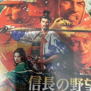 【PS4】 信長の野望・大志 [通常版]