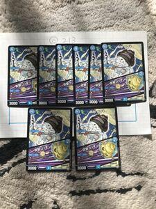 貝獣ゴマキ RP05 66/93 8枚セット