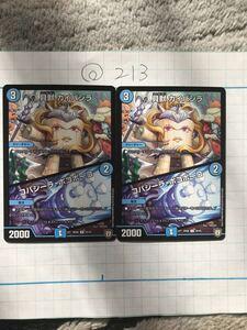 貝獣カイバシラ RP06 39/93 2枚セット