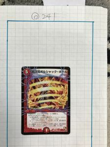 超次元ボルシャック・ホール DMX03 41/42