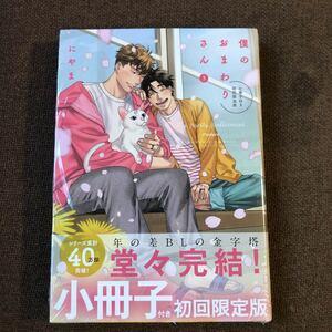 にやま先生 僕のおまわりさん 3巻 BLコミック アニメイト特典 即購入OK おまけでもう一冊!