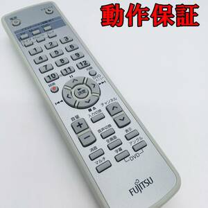 【 動作保証あり 】 富士通 FUJITSU PC用 リモコン CP040892-01