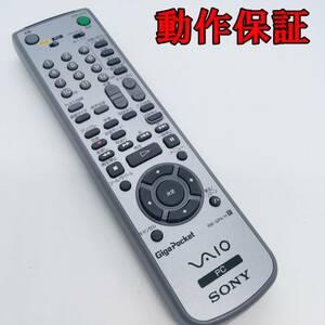 【 動作保証あり 】 SONY PCリモコン RM-GP4 VAIO ( PCV-RZ70P / PCV-HS80B / PCG-GRX102 / P )
