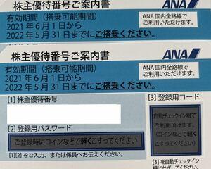 ◆◇即決◆番号通知◆ANA株主優待券◇◆~2022年5月31日