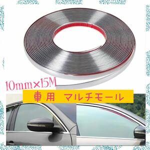 車用 マルチモール メッキモール カスタム キズ防止 ボディー 15m 10mm