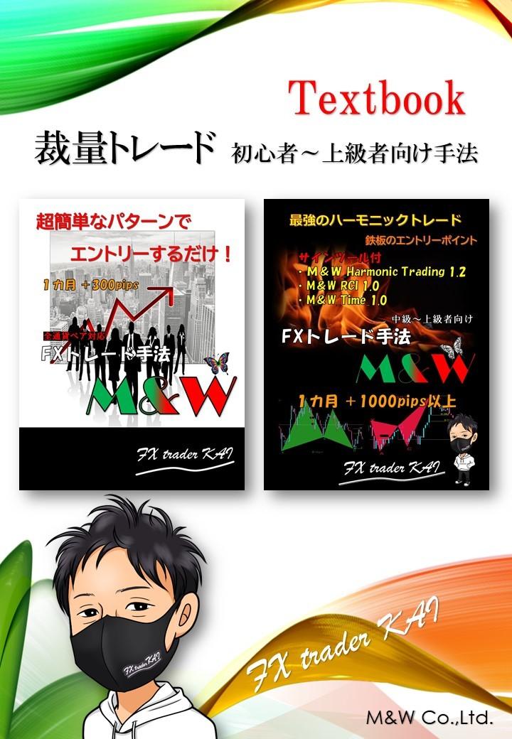 感謝セール開催中!! FX裁量トレード【初めて~上級者】教科書+無料オンラインサロン