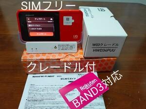 クレードル付 Wi Fi NEXT W03 楽天UN-LIMIT対応 SIMフリー