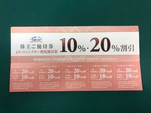 トラスト株主優待 Jネットレンタカー利用割引券 10% 20%割引