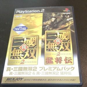 PS2ソフト三國無双2 猛将伝 プレミアムパック