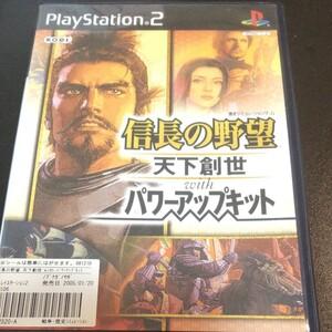 PS2ソフト 信長の野望天下創世 パワーアップキット