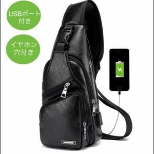 【赤字覚悟!限定セール】ボディバッグ ショルダーバッグ メンズ斜めがけ USBポート 大容量 斜めがけ イヤホン ワンショルダー