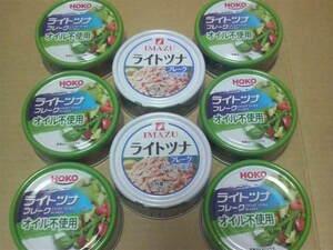 【送料無料】★ライトツナ まぐろ水煮 かつお油漬《8缶セット》宝幸 今津 ツナ缶 サラダ サンドイッチに!