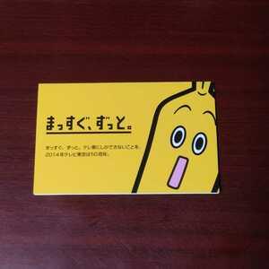 ☆テレビ東京 株主優待☆ 開局50周年記念 クオカード☆ QUO 500円分☆未使用☆