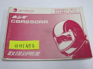 ホンダ CBR250RR MC22 オーナーズマニュアル 取扱説明書 送料無料