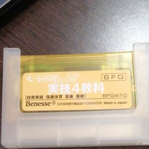 Pocket Challengec中学理科パック Benesse