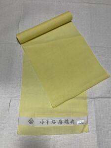 小千谷麻襦袢地 平織 反物