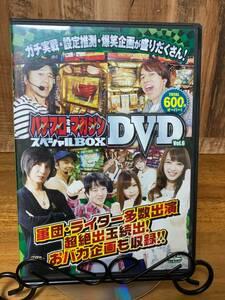 「パチンコ攻略マガジン スペシャルBOX Vol.6」パチンコ DVD まとめ購入可 P2