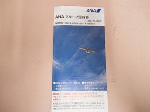 【最終値下げ!!】【1円スタート!】#1701 ANAグループ優待券 1冊 冊子