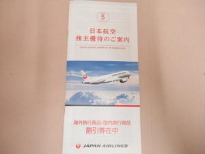 #1700 【1円スタート!!】JAL 日本航空 株主優待割引券 冊子のみ