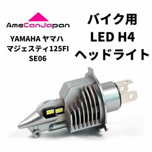 YAMAHA ヤマハ マジェスティ125FI SE06 LED H4 LEDヘッドライト Hi/Lo バルブ バイク用 1灯 ホワイト 交換用