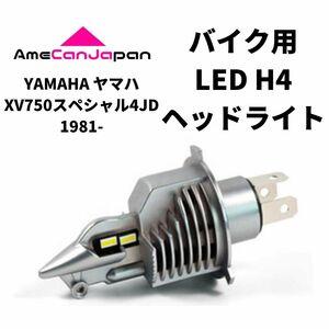 YAMAHA ヤマハ XV750ビラーゴ 1984- 55R LED H4 LEDヘッドライト Hi/Lo バルブ バイク用 1灯 ホワイト 交換用