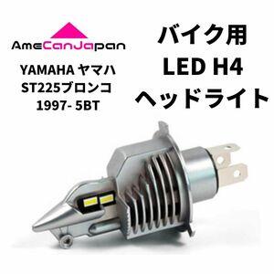 YAMAHA ヤマハ ST225ブロンコ 1997- 5BT LED H4 LEDヘッドライト Hi/Lo バルブ バイク用 1灯 ホワイト 交換用