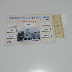 近畿日本鉄道「津新町駅開業90周年記念入場券セット」