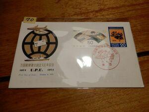 70ファーストデイカバー 使用済 記念切手 万国郵便連合創立100年記念