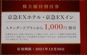 京急EXホテル・京急EXイン 宿泊割引券4枚セット 2021年12月迄★京浜急行 株主優待券